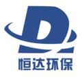 潍坊恒达环保科技有限公司