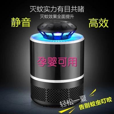 夏季防蚊虫妙招USB灭蚊灯批发