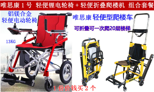 唯思康1号套餐组合 锂电池轻便轮椅 可折叠电动爬楼机
