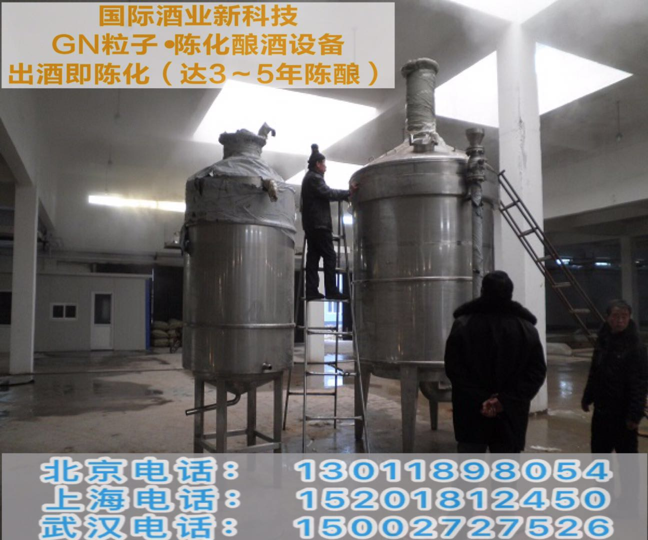 酿酒设备如何选择:武汉九和九液GN粒子陈酿设备