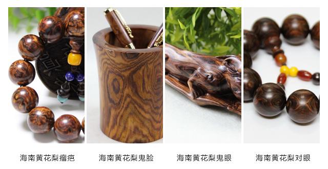 苏州哪里有卖海南黄花梨手串