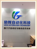 上海励辉自动化科技有限公司LOGO