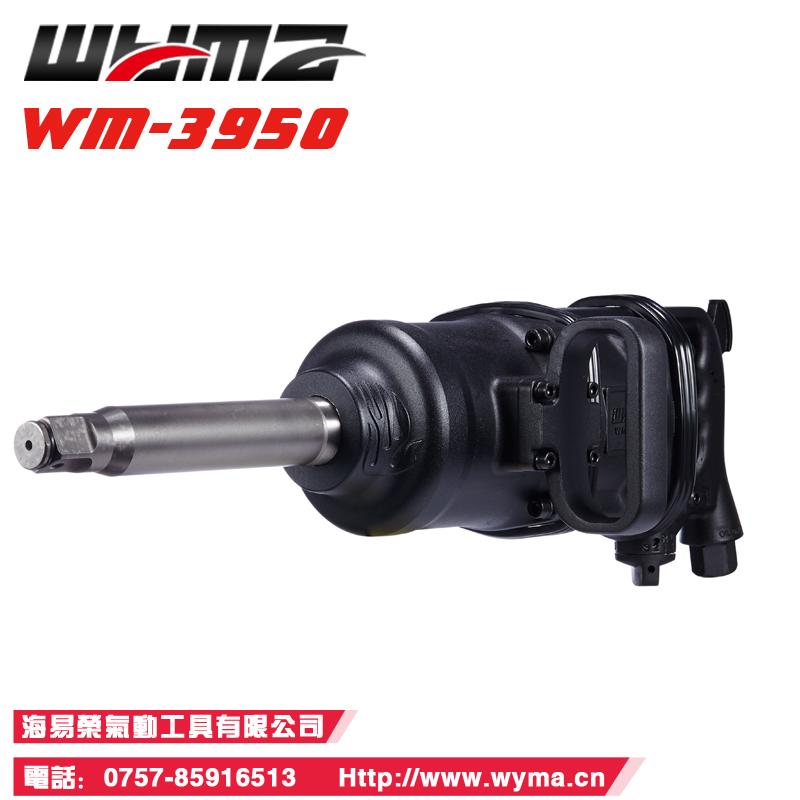 台湾威马WM-3950 气动风炮补胎下轮胎风炮扳手 一寸汽车机械风炮