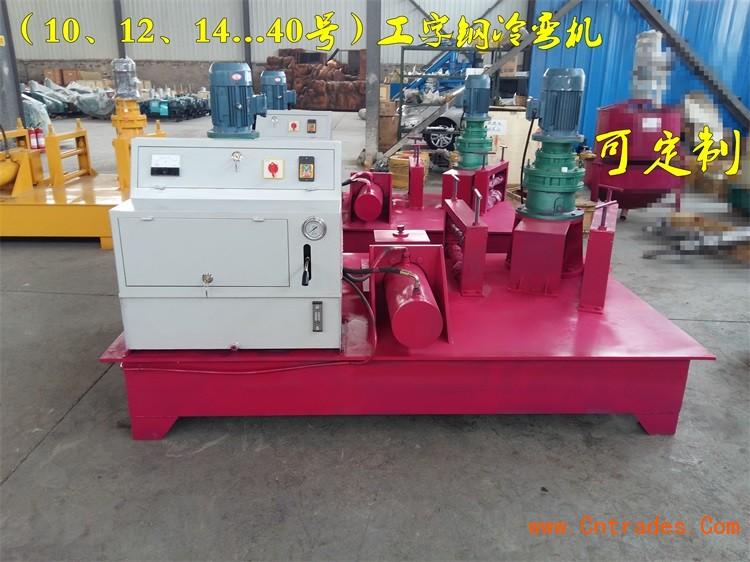 北京顺义WGJ-220型工字钢折弯机