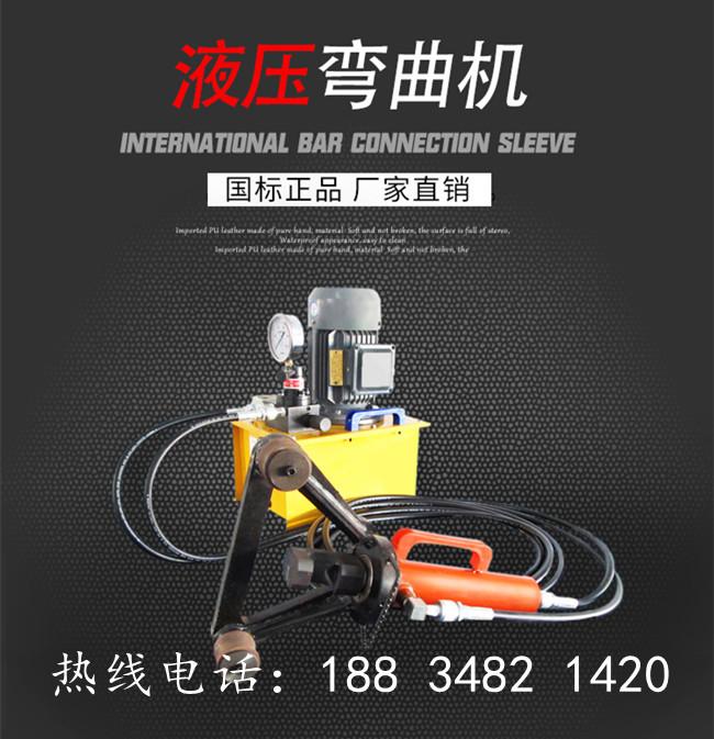 马关县YWQJ-28手持式钢筋弯曲机原理