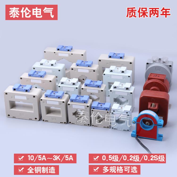 BH-0.66电流互感器厂家 直径50 5/200A电感器穿孔尺寸 0.5级