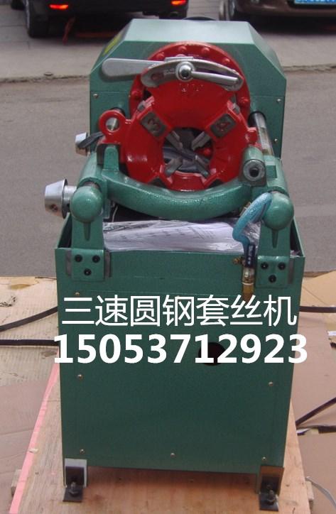M52三速圆钢套丝机 圆钢套丝机,螺纹钢套丝机