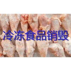 杭州食品销毁公司进口无内标食品销毁变质整柜食品销毁
