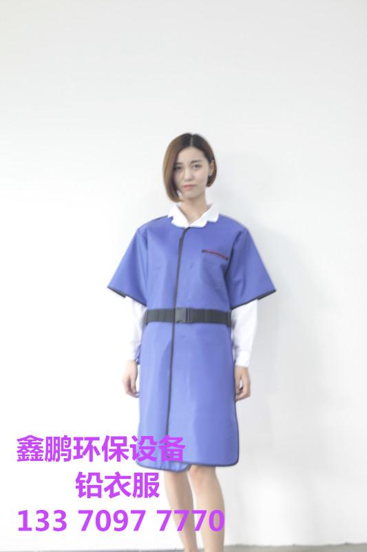 芜湖防辐射铅服(铅衣服)哪里买……