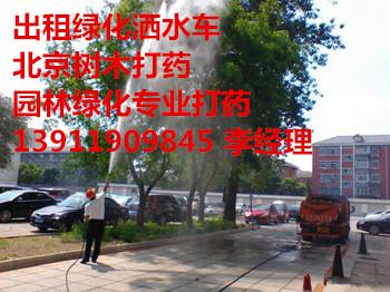 怀柔琉璃庙城市街道园林绿化打药139一1190一9845