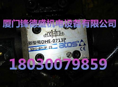 意大利ATOS阿托斯SDH1-0713P 23原装新型号DHE-0713P电磁阀