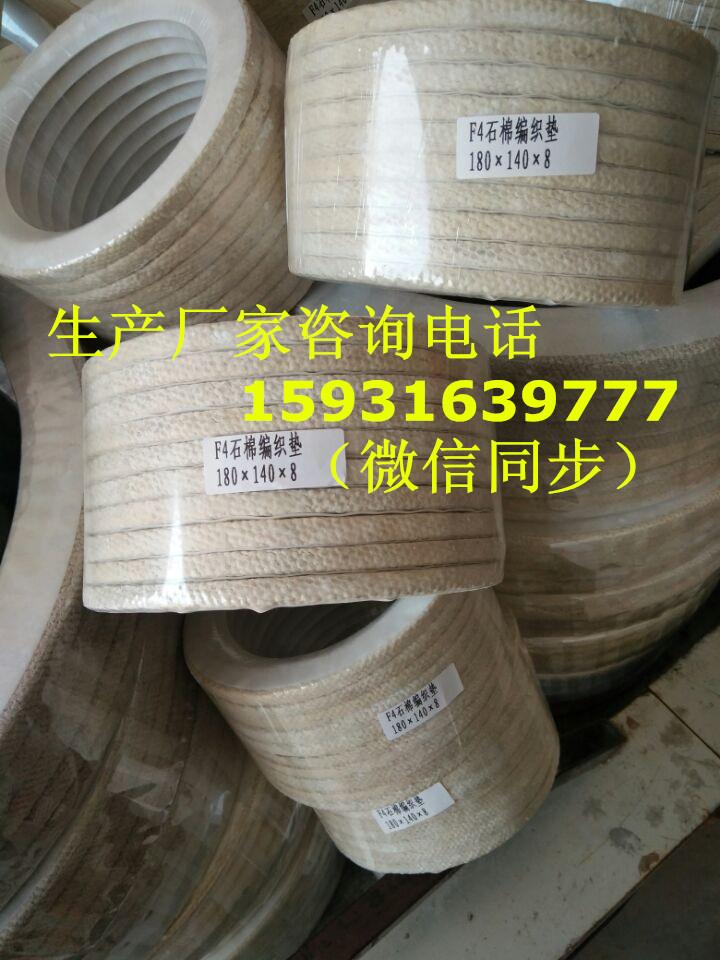乌达区反应釜设备垫片-耐腐蚀垫圈-聚四氟乙烯包覆垫-人孔垫片