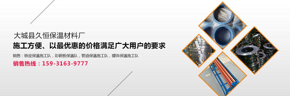 大城县久恒保温材料厂