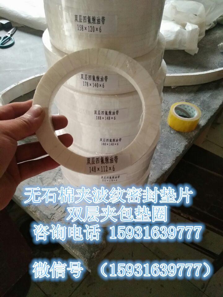 鹤山无石棉板垫片-高压无石棉板密封垫圈厂商