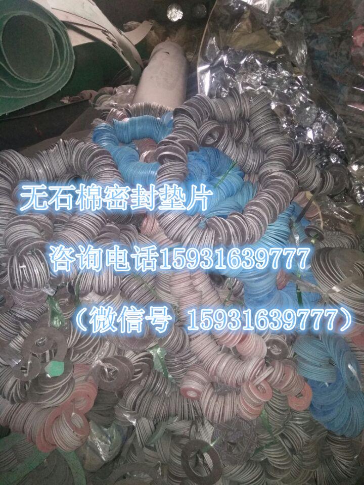 舟山石棉板垫-耐高温石棉垫片-3/5mm石棉密封垫圈价格