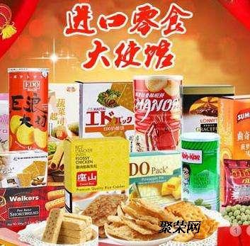 专业广州进口休闲食品清关流程