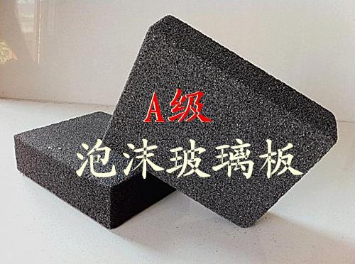 淮南泡沫玻璃保温板 厂家