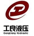 沈陽工良液壓設備有限公司