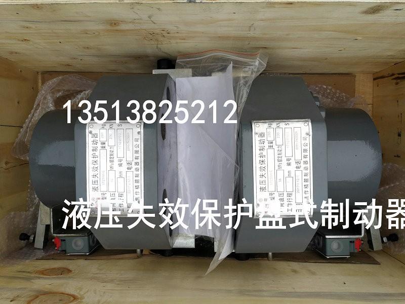 南安失效保护盘式制动器ST3SH