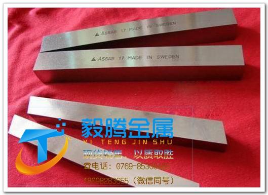 东莞 进口瑞典白钢刀、超硬含钴ASSAB17白钢车刀、进口白钢刀