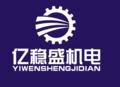 苏州亿稳盛机电有限公司