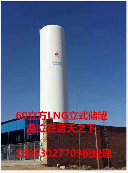张掖甘州60立方/100立方低温储罐哪家质量好、价格低