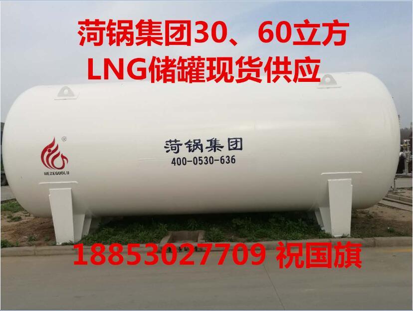 十堰丹江口60立方LNG储罐(LNG储罐)√首选菏泽集团