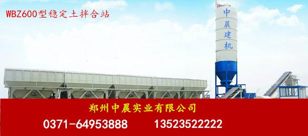 供應廠家WBZ600穩定土拌合站
