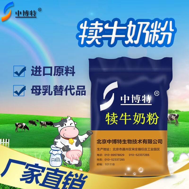 犊牛奶粉以及使用方法