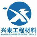 莱芜市兴泰工程材料有限公司LOGO