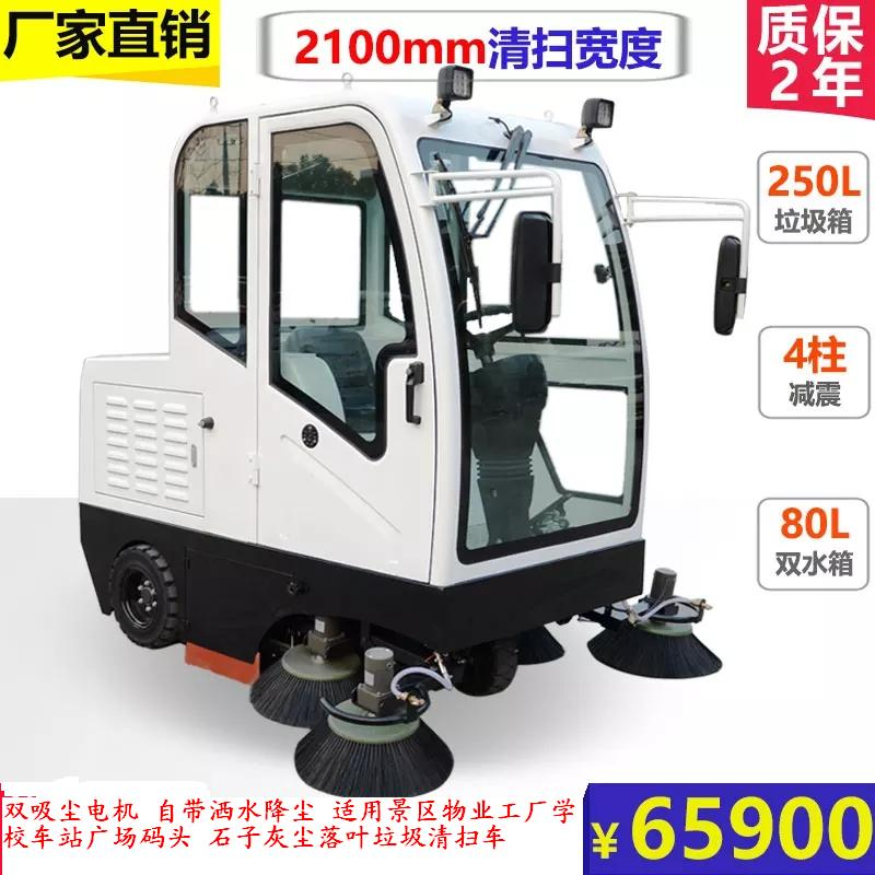 济宁市扫地机机租赁销售 工业大吸力驾驶式扫地机KL-2000