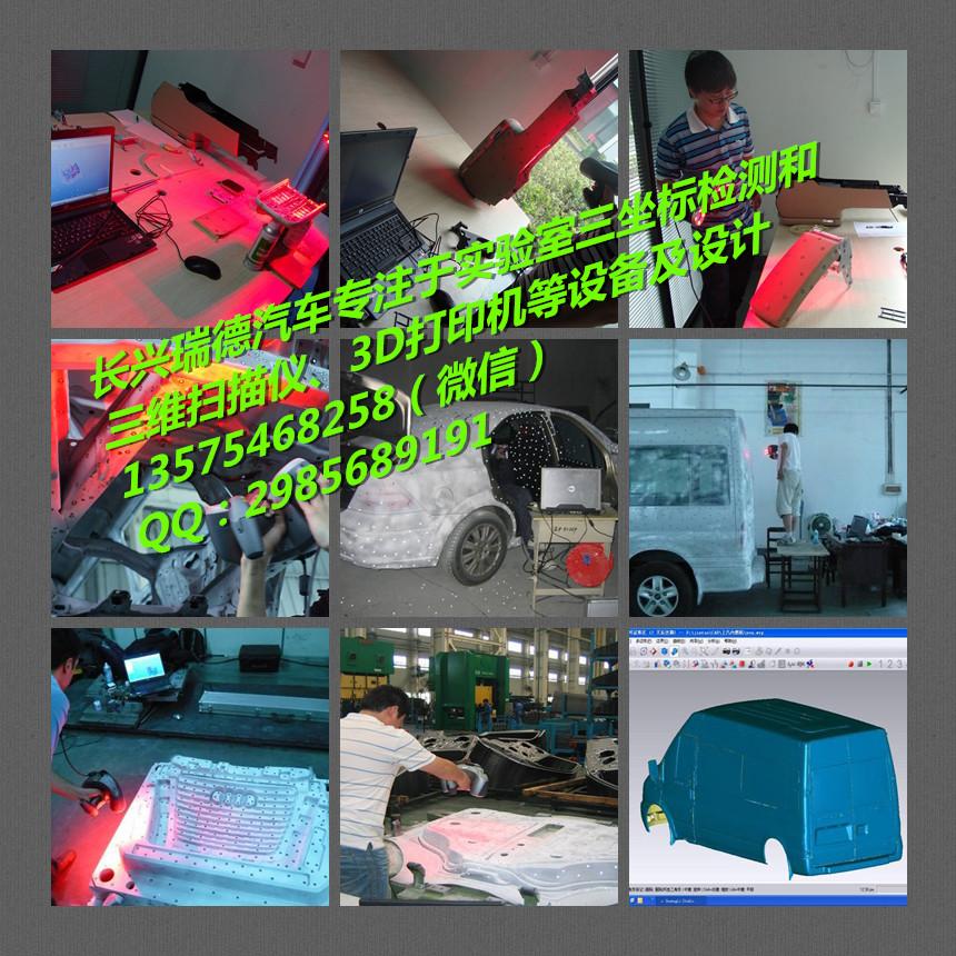 杭州大工件逆向服务哪家服务好 模具抄数公司 汽车扫描服务