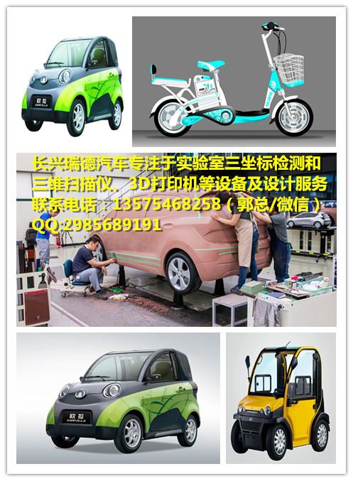 杭州上海瑞德汽车承接复杂的重型卡车逆向抄数扫描服务_技术精湛 售后服务好