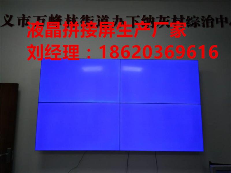 河北衡水46寸超窄边液晶拼接屏电力生产调度指挥中心