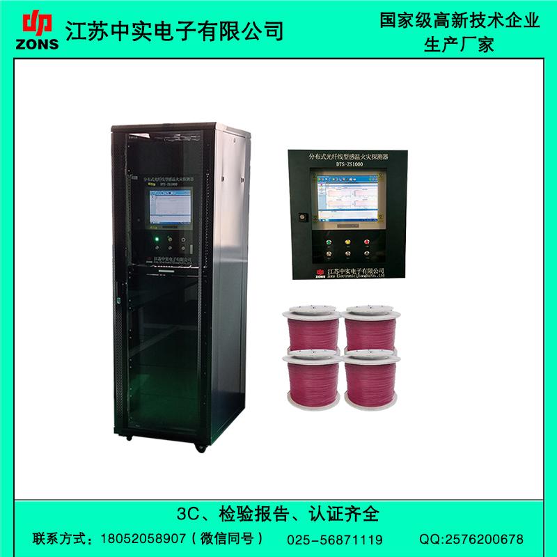 感温光纤主机DTS-ZS1000感温光纤工作原理