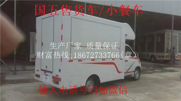 青川县景区流动餐车哪个牌子好186 7273 3766