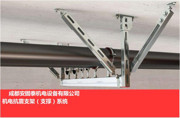 泸州抗震支吊架
