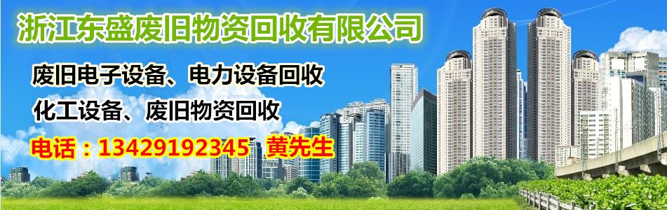 杭州云峰废旧物资回收有限公司