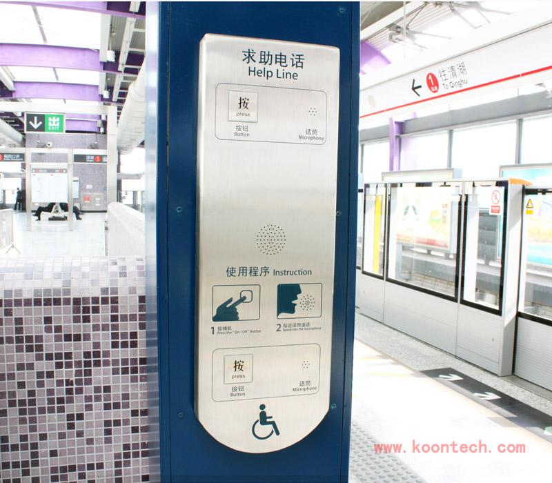 殘疾人求助電話機 地鐵電話機 招援電話機