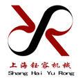 上海鈺容機械設備有限公司