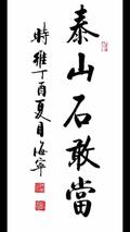 泰山龙抬头石业(上海)