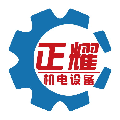 山東正耀機電設備有限公司