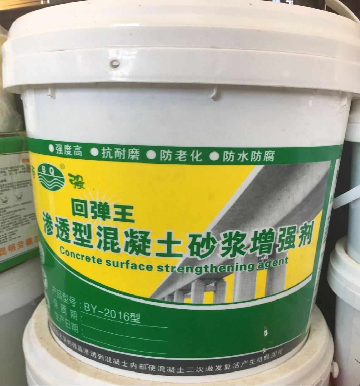 高性能混凝土增强剂13700652789