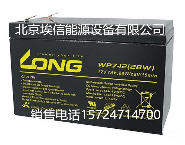 广隆蓄电池WP17-12/12V17AH UPS电源电池现货直销