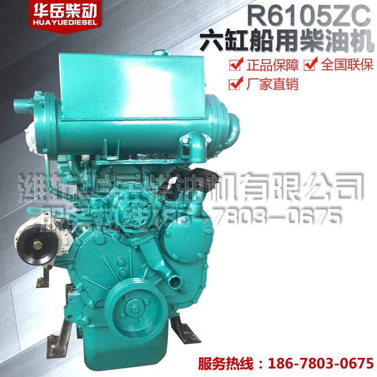 潍坊六缸120马力船用柴油发动机 6105船用柴油机