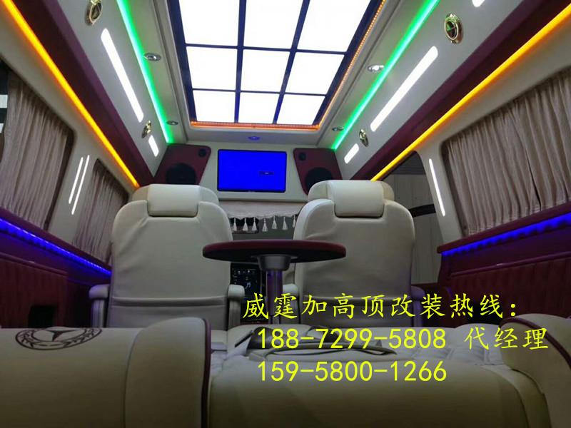 上海改装威霆高顶厂家