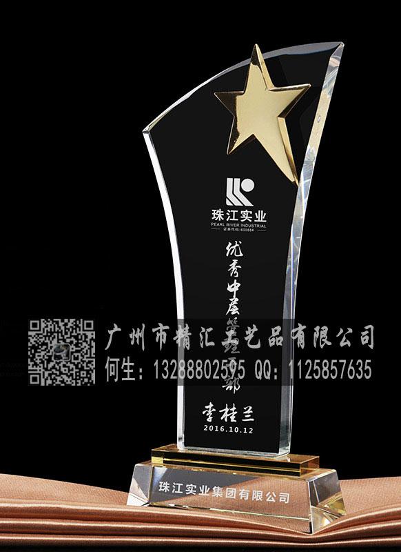 鄂州企业销售冠军水晶奖杯,鄂州优秀员工水晶奖杯制作