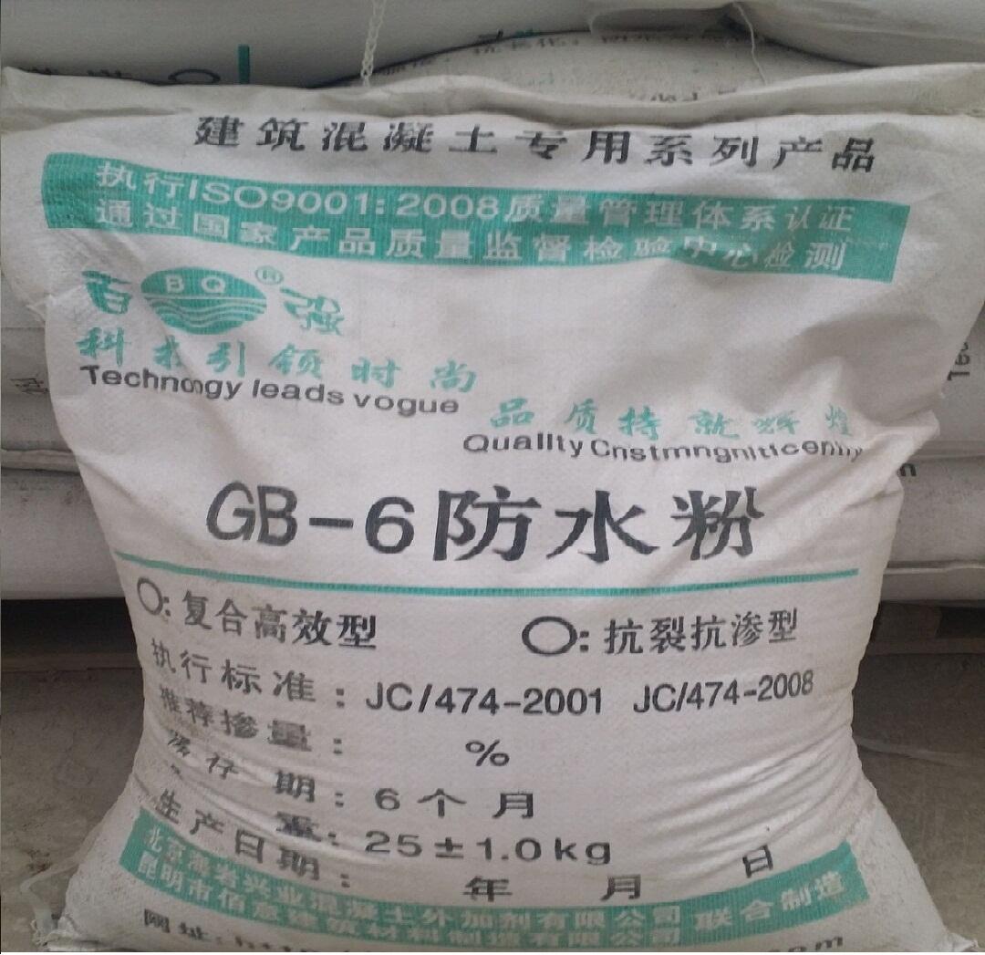 丽江市GB-6型混凝土防水粉13688712715