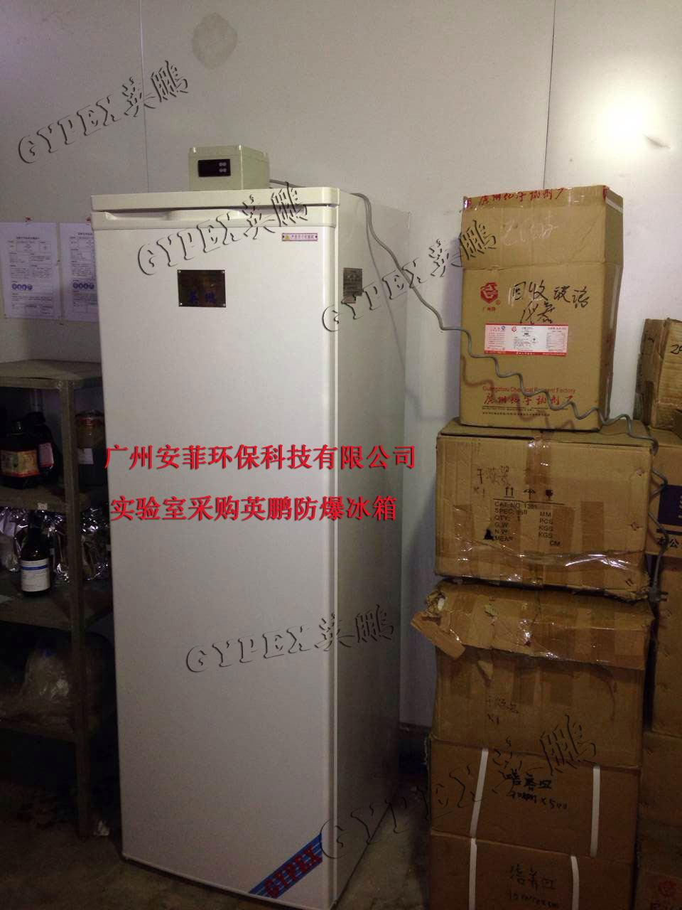 河北BL-250航天航空防爆冰箱,杭州防爆冰箱