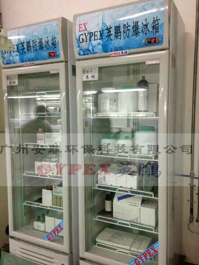 河北BL-680贵州防爆冰箱,化学品防爆冰箱